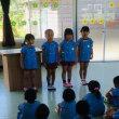 幼稚園も始業式