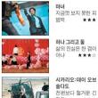 韓国内の映画 NAVER映画の人気順位 と 週末の興行成績 [6月29日(金)~7月1日(日)]