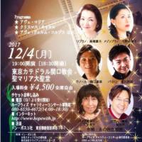 ホープウィズ・クリスマスチャリティコンサート癒しの誘い2017~Vol.9