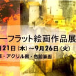 第25回ビーフラット絵画作品展