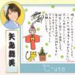 「過去記事を振り返る」 矢島舞美誕生日 18歳のまいみぃの心