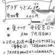 7・21食事会のお知らせ