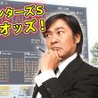 スプリンターズステークス(2015)の予想オッズと騎手予想!