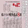 玉音放送と戦争体験を聞く集い 8/15開催
