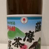 薩摩茶屋 / 村尾酒造合資会社醸造