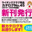 ライオンズクラブ用品カタログNo45新刊発行致しました!