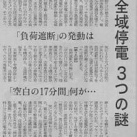 9/6北海道地震 2