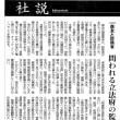 3/9 朝日 森友