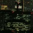 紀尾井町35階から見た夜景2
