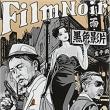 「フィルム・ノワール 黒色影片」矢作俊彦著 新潮社