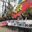 東部労組機関紙「主張」-闘う労働組合への権力弾圧を許すな!関西生コン支部の闘いを支援しよう