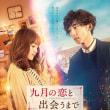 映画「九月の恋と出会うまで」 日本語字幕上映のご案内