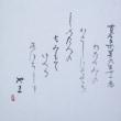 古今集第九百十一番わたつっみの(書)