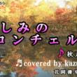 ♬・哀しみのコンチェルト /秋元順子//kazu宮本