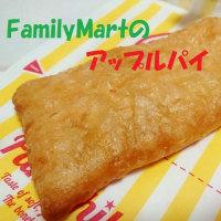 寝息を聞いていた夜の刺繍、FamilyMartのアップルパイは美味い