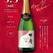 甲府500年 記念スパークリングワイン 第一弾