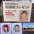 熊谷ハウジングギャラリー似顔絵イベント