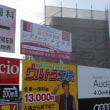 テラダ・カズ アフター日誌! 重量鉄骨リフォーム始めています。静岡市清水区