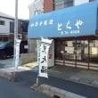 極めて残念なお知らせ。北越谷の和菓子の名店:とらや様が、2018年12月31日で閉店されます。