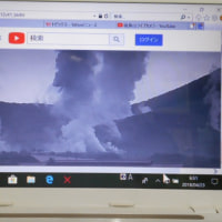 #硫黄山噴火