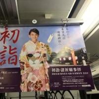 12月29日(金)のつぶやき:岡田結実 初詣 靖国神社 JR電車中吊広告