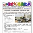 170901便り9月号-大志連区地域づくり協議会