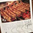 鰻炭焼き150年の魚伊さん、創業は慶応3年って大政奉還