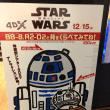 R2でかいな