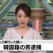マンションに侵入、強盗傷害などの疑いで韓国籍の男逮捕