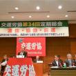 本日は全日本交通運輸産業労働組合協議会(交運労協)第34回定期総会
