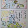 まるココの日々(97)
