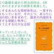 クラブツーリズム奈良のヤマトロジー講座/11月24日(土)は「廃仏毀釈」!(2018 Topic)