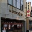酒場放浪記~IN西京区桂編!!
