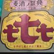 9/23 Sat その3 納屋橋ビール祭り?
