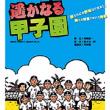 奈良演劇鑑賞会・関西芸術座「遙かなる甲子園」観劇