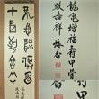 掛軸:和田清州 野村隆古 小花廣堂 大森宗華など