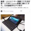 [情報]  QWERTYキー搭載Androidスマホ Gemini 実機完成 2017年12月~販売開始予定