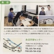 ヒューマンキャンパス通信制高校・魚沼校