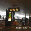 千葉⇒東京⇒静岡