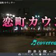 ♬・恋町カウンター /竹島宏//kazu宮本