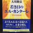 【奇跡を起こす力】大川隆法