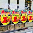 名物1円セール
