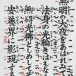 親鸞『浄土和讃 十五』をうたいます。