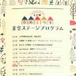 上戸田ゆめまつりは9月30日(日)です