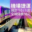 メトロ空港線、10月から運賃値下げ 利用者に配慮