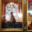 劇団四季ミュージカル「アンデルセン」@練馬文化センター1階L列下手
