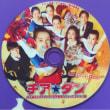 DVDコレクションより『チア★ダン~女子高校生がチアダンスで全米制覇しちゃったホントの話』~☆