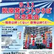 9.11経産省テント広場記念集会