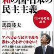 『和の国・日本の民主主義』馬淵睦夫著(KKベストセラーズ)再掲載