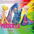 超新星 ユナク出演!大ヒットミュージカル「プリシラ」待望の再演決定…メインキャスト4人からコメント到着